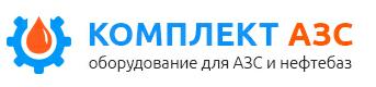 """ООО """"Комплект АЗС"""""""